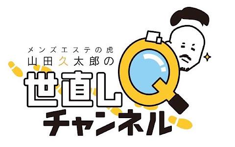 Qチャンネル